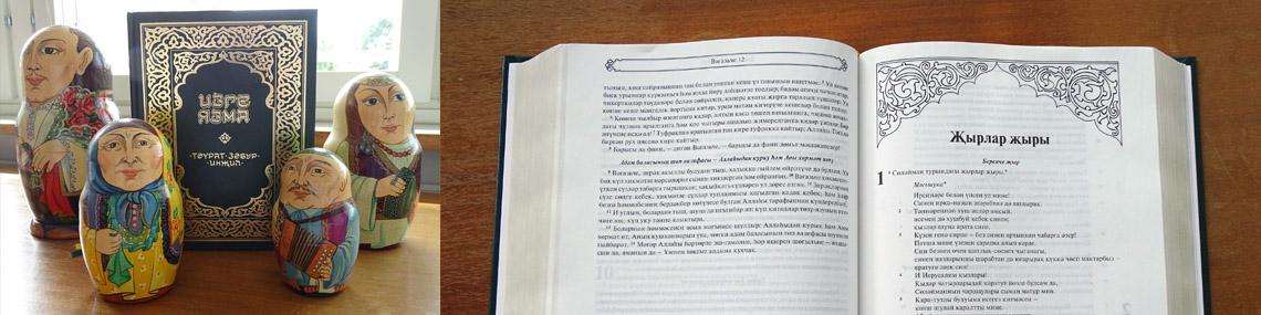 Tatarische Bibel. Links: Buch aufgestellt, daneben bemalte Figuren. Rechts: offene Doppelseite mit schwarzweißen Ornamenten.